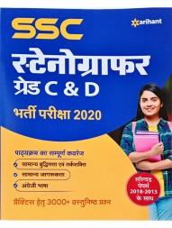 arihant-ssc-stenographer-grade-c-and-d-recruitment-exam-2020
