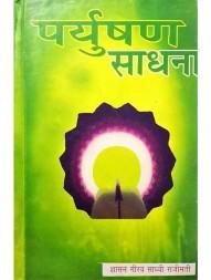 paryushan-sadhana1211