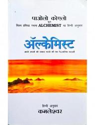 alchemist-hindi