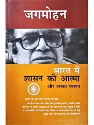 soul-and-structure-of-governance-in-india-hindi-version1302