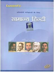 lucent-s-samanya-hindi-pratiyogi-parikshaon-ke-liye1315