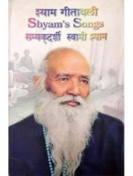 shyam-geetavali-shyams-songs1217
